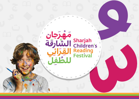 Sharjah Children Reading Festival